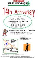 16_09_27suginami_pm